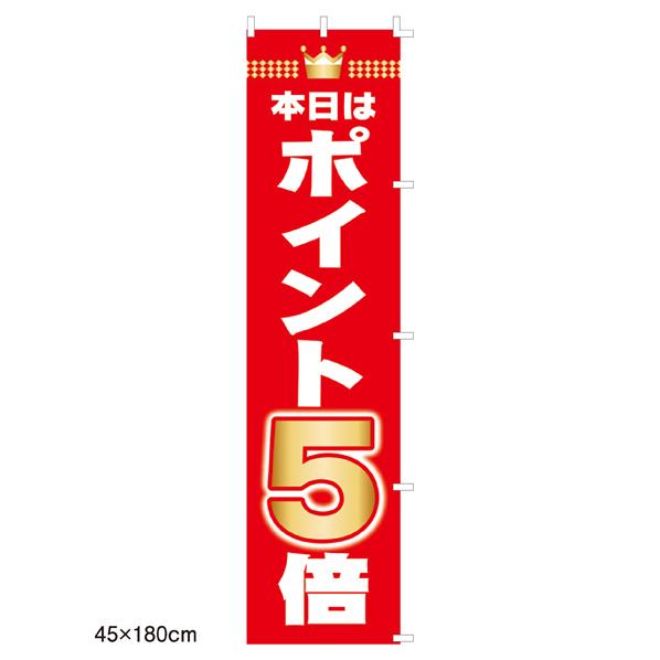【まとめ買い10個セット品】 のぼり ポイント 5倍