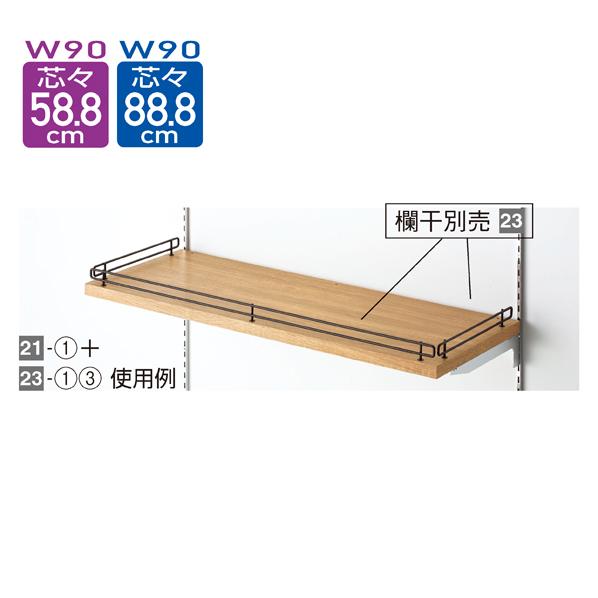 【まとめ買い10個セット品】 欄干対応木棚セット W90×D40cm ラスティック柄 1セット