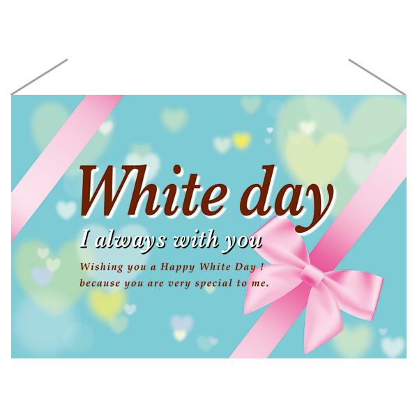 【まとめ買い10個セット品】 ホワイトデーリボン ワイドタペストリー1枚 【ホワイトデー 飾り イベント 装飾】