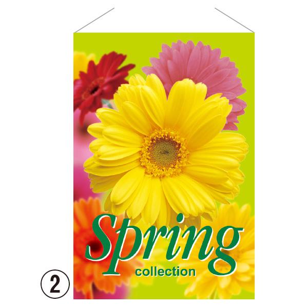 【まとめ買い10個セット品】 ガーベラSpring タペストリー グリーン1枚 【桜 サクラ さくら 春 飾り イベント 装飾】