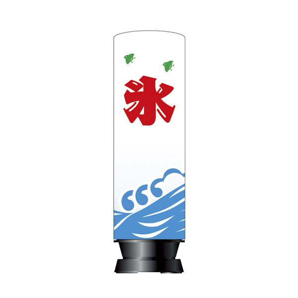 エア看板スリム型かき氷一式セットH200cm(本体+バルーン)