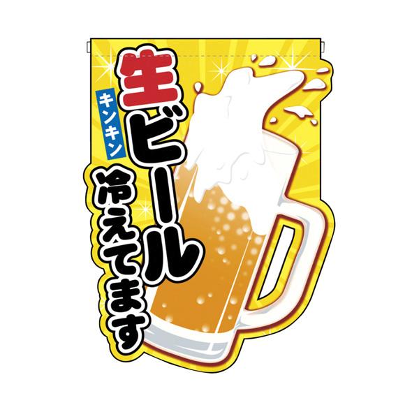 【まとめ買い10個セット品】 ユニークカットタペストリー 生ビール冷えてます 1枚
