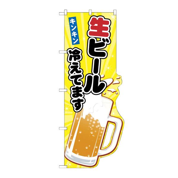 【まとめ買い10個セット品】 ユニークカットのぼり 生ビール冷えてます 1枚