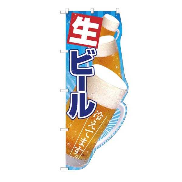 【まとめ買い10個セット品】 ユニークカットのぼり 生ビール 1枚