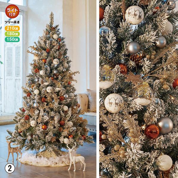 フロストゴールドツリーセット H210*W120cm【 クリスマス クリスマスツリー ツリー 店舗装飾 飾り ディスプレイ christmas xmas 】