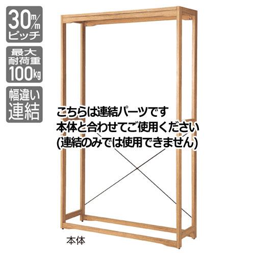 ウェルウッド 壁面タイプ W120cmタイプ 連結 ガラス天板セット【店舗什器 パネル ディスプレー 棚 店舗備品】