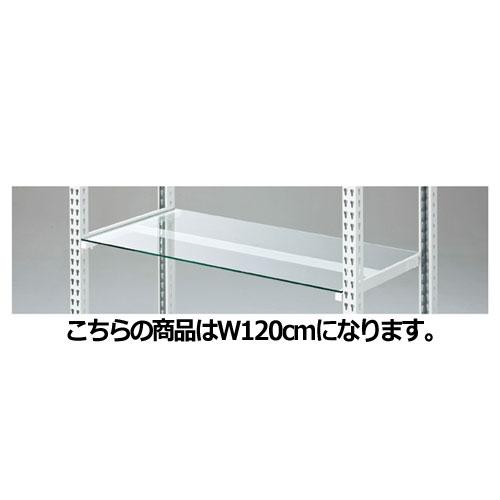 ストレージシェルフ ガラス棚セット ホワイト W120cmタイプ【 店舗什器 パネル 壁面 棚 店舗備品 】