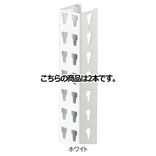 【まとめ買い10個セット品】ストレージシェルフ 支柱セット ホワイト H180cm 2本【 店舗什器 パネル 壁面 棚 店舗備品 】