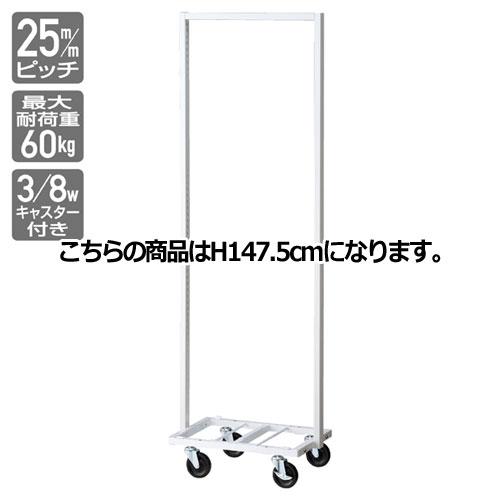 tumiki フレームキャスター脚タイプ W60cm H147.5cm【店舗什器 小物 ディスプレー 消耗品 店舗備品】
