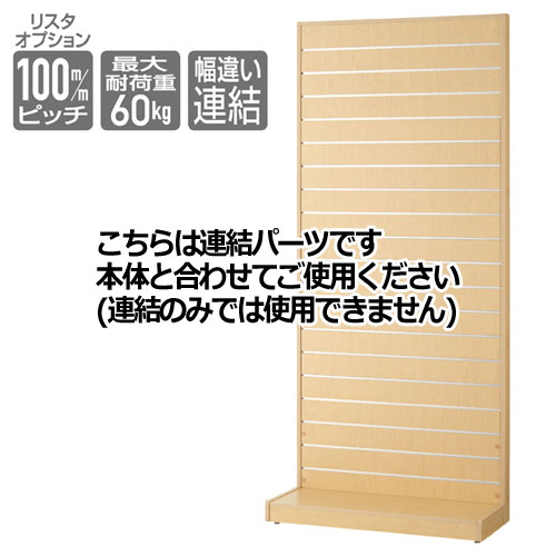 リスタ壁面タイプ エクリュ W90cm 連結【店舗什器 パネル ディスプレー 棚 店舗備品】