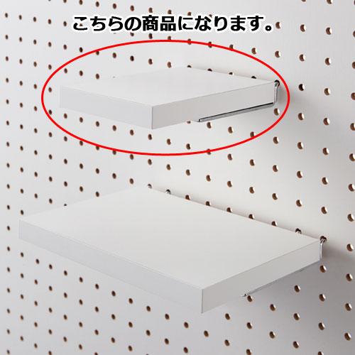 【まとめ買い10個セット品】 有孔パネル用木棚セット ホワイト W10×D15cm【店舗什器 パネル 壁面 小物 ディスプレー ハンガー 店舗備品】