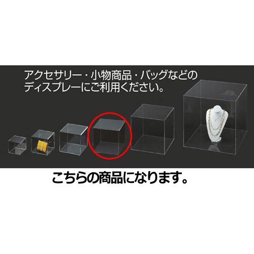 【まとめ買い10個セット品】 アクリル5面ボックス 透明 30cm角【店舗什器 小物 ディスプレー パネル ディスプレー 棚 店舗備品】