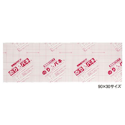 【まとめ買い10個セット品】 のりパネ(5mm厚) 90×30サイズ 10枚【店舗什器 小物 ディスプレー POP ポスター 消耗品 店舗備品】