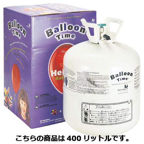 【まとめ買い10個セット品】 使い捨てヘリウムガス 400リットル【店舗備品 店舗インテリア 店舗改装】