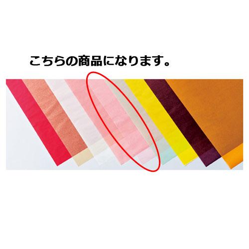 【まとめ買い10個セット品】 カラーワックスペーパー ピンク 50枚【店舗備品 包装紙 ラッピング 袋 ディスプレー店舗】