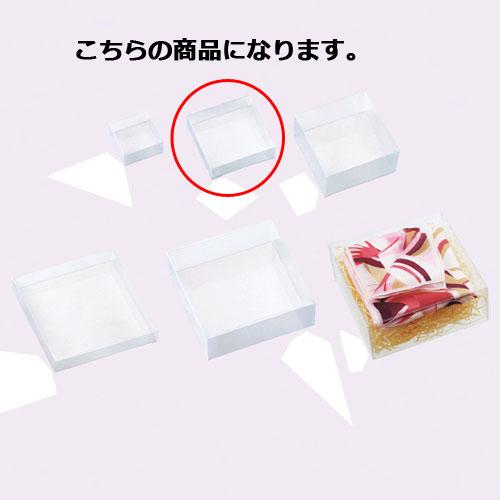 【まとめ買い10個セット品】 クリアボックス(かぶせ式) 正方形 8.5×8.5×2.5 10個【店舗什器 小物 ディスプレー ギフト ラッピング 包装紙 袋 消耗品 店舗備品】
