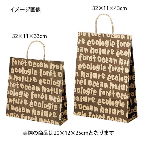 【まとめ買い10個セット品】 フランス 20×12×25 25枚【店舗備品 包装紙 ラッピング 袋 ディスプレー店舗】