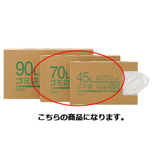 【まとめ買い10個セット品】 乳白半透明ゴミ袋 ボックス入り 70リットル 100枚【店舗什器 小物 ディスプレー ギフト ラッピング 包装紙 袋 消耗品 店舗備品】