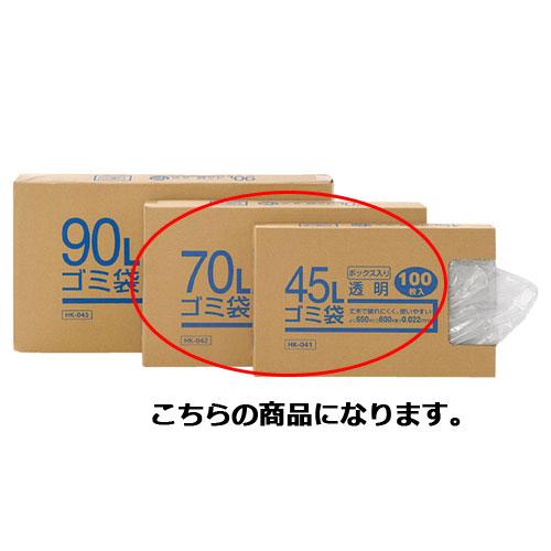 【まとめ買い10個セット品】 透明ゴミ袋 ボックス入り 70リットル 100枚【店舗什器 小物 ディスプレー ギフト ラッピング 包装紙 袋 消耗品 店舗備品】
