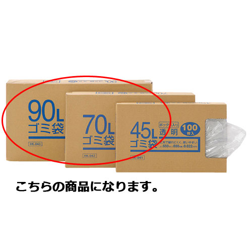 【まとめ買い10個セット品】 透明ゴミ袋 ボックス入り 90リットル 100枚【店舗什器 小物 ディスプレー ギフト ラッピング 包装紙 袋 消耗品 店舗備品】