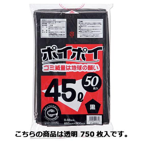 ゴミ袋 45L(0.03mm厚) 透明 750枚【店舗什器 小物 ディスプレー ギフト ラッピング 包装紙 袋 消耗品 店舗備品】