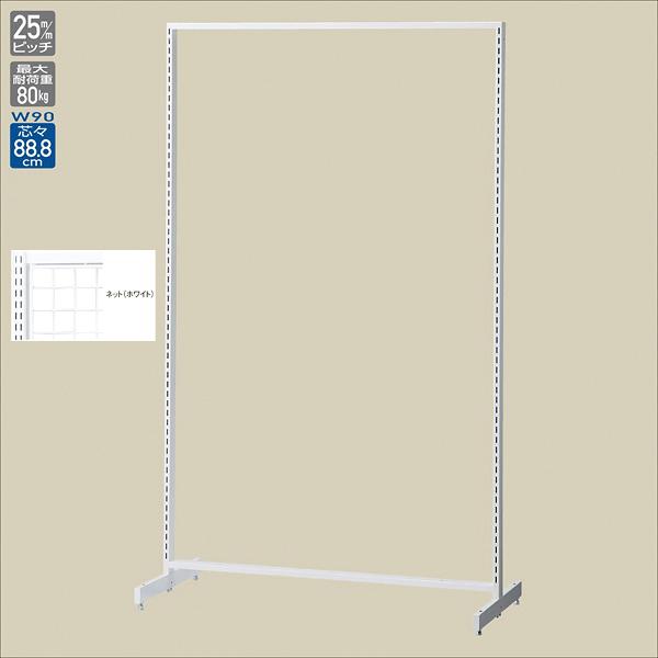 exp-61-650-21-2 SF90両面スリム ネットタイプ 商舗 ホワイト 注目ブランド H135cm