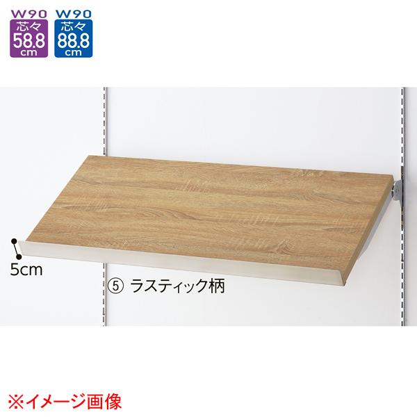 傾斜木棚セットW90×D40cm エクリュ SUSコボレ止+木棚+傾斜木棚ブラックT×2