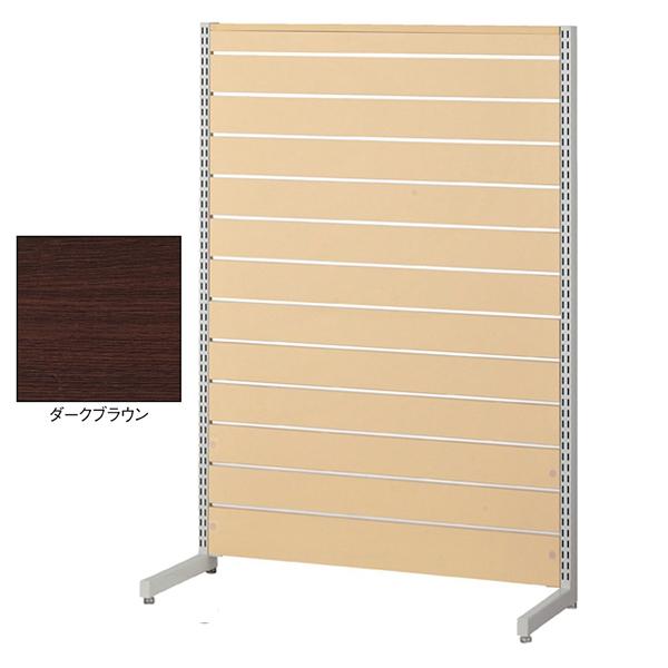 リスタプラス 中央片面タイプW90cm本体ダークブラウン 25×70角 H135cm