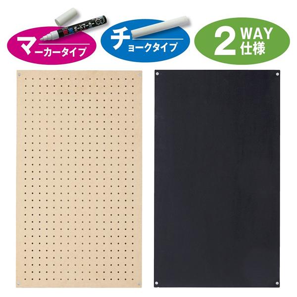 A面ボード(2WAY仕様) (有孔/黒板)