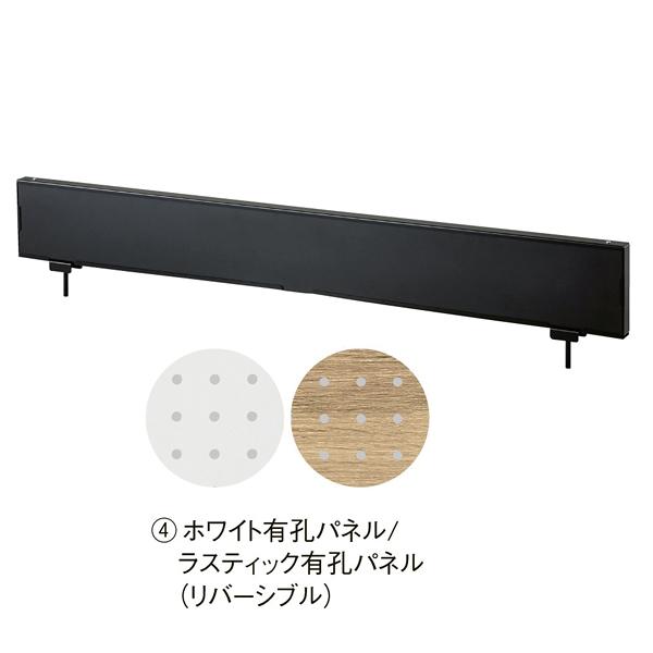 F-PANEL上部継ぎパネルセットブラックフレームW120 ホワイト有孔/ラスティック有孔
