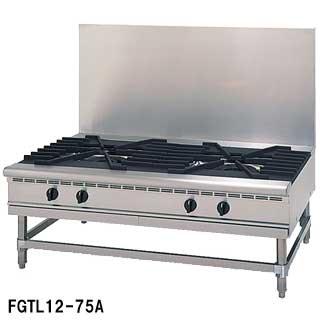 フジマック ガスローレンジ FGTL12-75A 12A・13A(都市ガス)【 メーカー直送/後払い決済不可 】