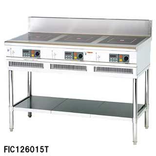 フジマック 業務用IHテーブル FIC12609FTB W1200×D600×H850 【 メーカー直送/代引不可 】