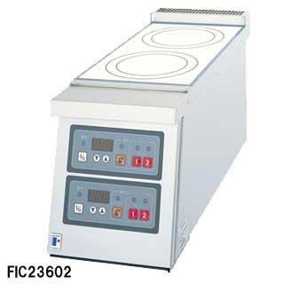 値引き fuj-FIC23602 販売 スーパーセール 通販 業務用 コンロ フジマック 業務用IHマルチコンロ FIC23602 メーカー直送 W230×D600×H300 後払い決済不可