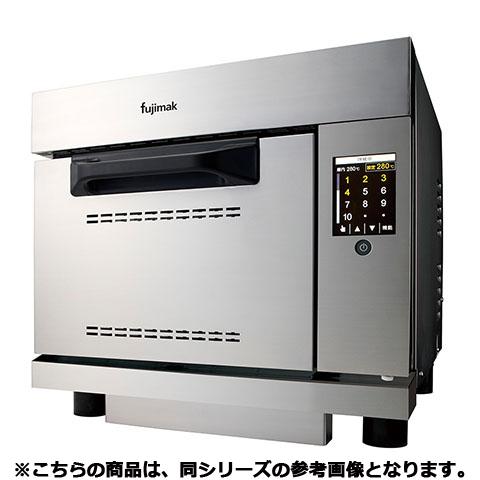 フジマック スーパージェット FESJ1062【 メーカー直送/代引不可 】