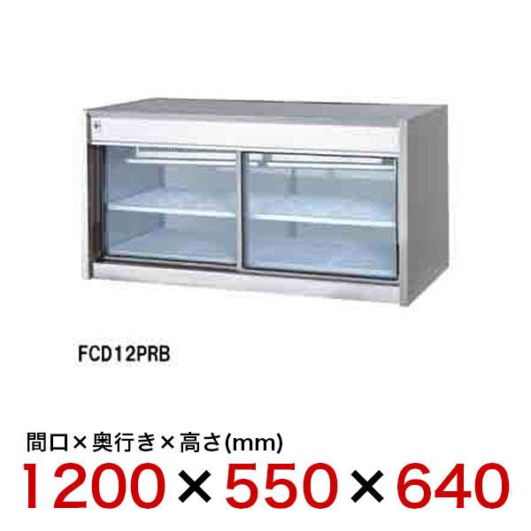 フジマックコールドショーケース冷凍機別設置タイプFCD12PRBW1200×D550×H640