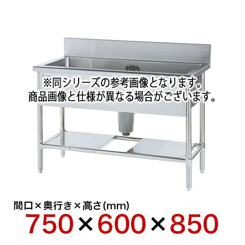 フジマック 一槽シンク(スタンダードシリーズ) FS7560 【 メーカー直送/代引不可 】