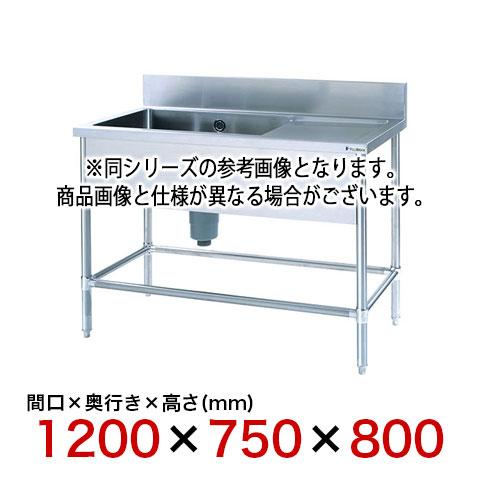 フジマック 水切付一槽シンク(Bシリーズ) FSB1275RS 【 メーカー直送/代引不可 】