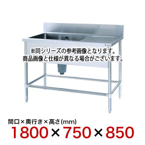 フジマック 水切付一槽シンク(Bシリーズ) FSB1876R 【 メーカー直送/代引不可 】