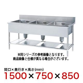 フジマック 三槽シンク(スタンダードシリーズ) FST1575 【 メーカー直送/代引不可 】