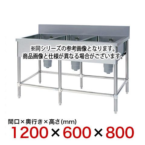 フジマック 三槽シンク(Bシリーズ) FSTB1260S 【 メーカー直送/代引不可 】