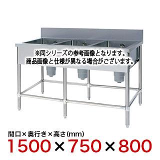 フジマック 三槽シンク(Bシリーズ) FSTB1575S 【 メーカー直送/代引不可 】