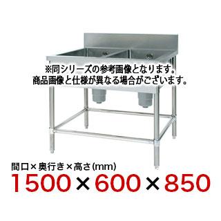 フジマック 二槽シンク(Bシリーズ) FSWB1566 【 メーカー直送/代引不可 】