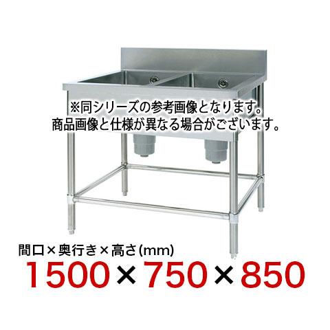 フジマック 二槽シンク(Bシリーズ) FSWB1576 【 メーカー直送/代引不可 】