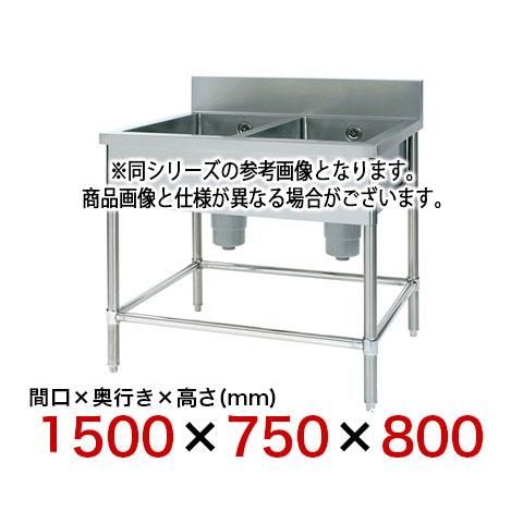 フジマック 二槽シンク(Bシリーズ) FSWB1576S 【 メーカー直送/代引不可 】
