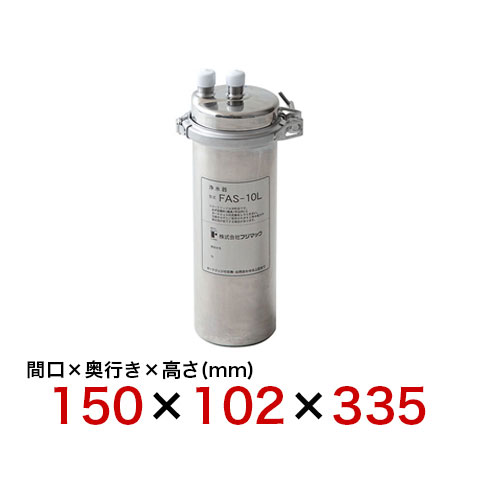 フジマック 浄水器 FAS-10L 【 メーカー直送/代引不可 】
