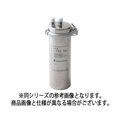 フジマック 浄水器 FAS-10LC 【 メーカー直送/代引不可 】