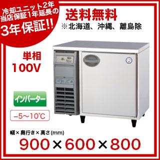 【業界初!安心の3年保証!】福島工業 フクシマ 業務用冷蔵庫 幅900mm 奥行600mmタイプ AYC-090RM