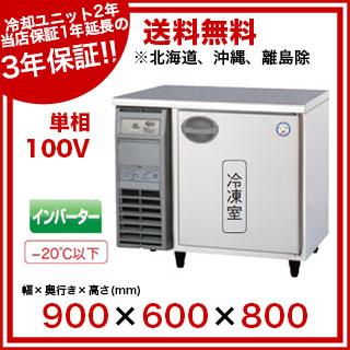 【業界初!安心の3年保証!】福島工業フクシマ業務用冷凍庫幅900mm奥行600mmタイプAYC-091FM