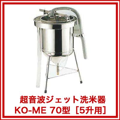 超声波喷气洗米的工具KO-ME 70型[5升用][美国洗机]