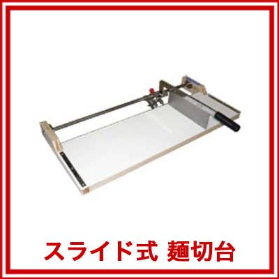 スライド式 麺切台 【 業務用 【 そば 蕎麦 うどん パスタ 麺台 めん台 】